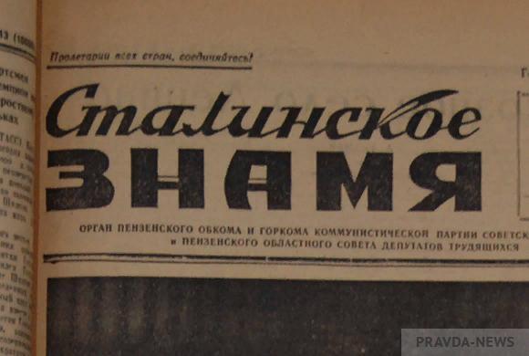 О чем писала главная пензенская областная газета во время блокады Ленинграда